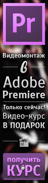 Как создать фильм в Adobe Premiere Pro