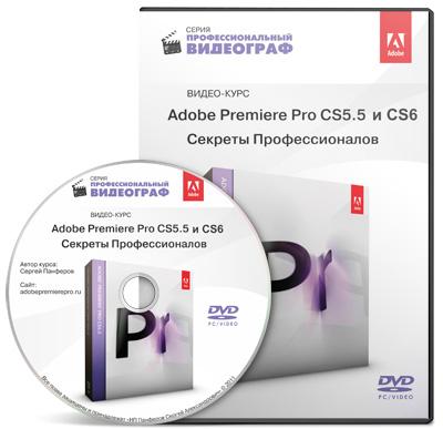 Adobe Premiere Pro CS5.5. Секреты Профессионалов
