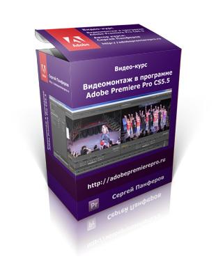 Видеомонтаж в программе Adobe Premiere Pro CS5.5