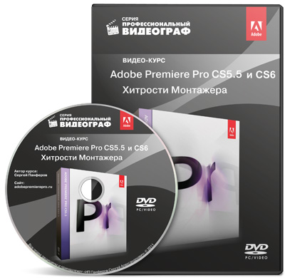Adobe Premiere Pro CS5.5. Хитрости Монтажера